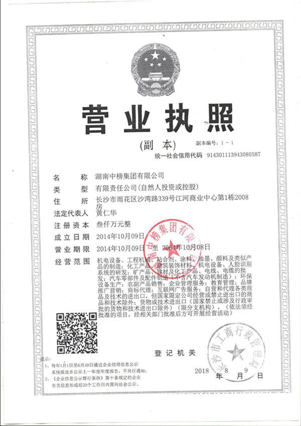 Kingkir Business License
