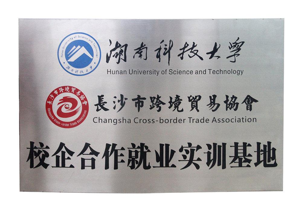 School-enterprise cooperative employment training base