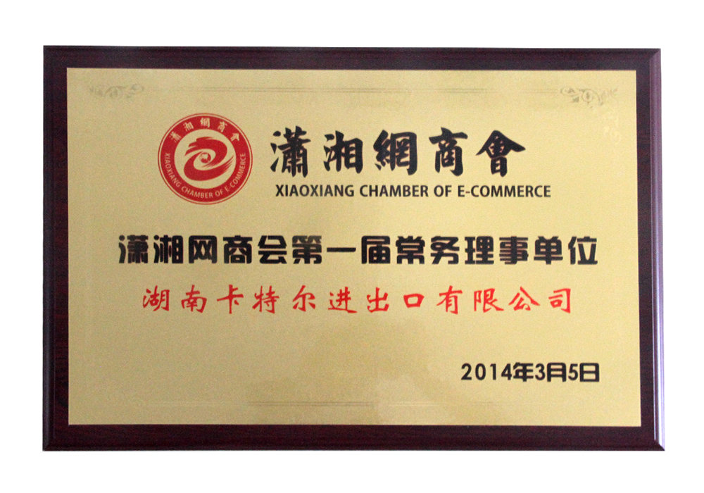 XiaoXiang Chamber Of E-Commerce Director Of The Unit